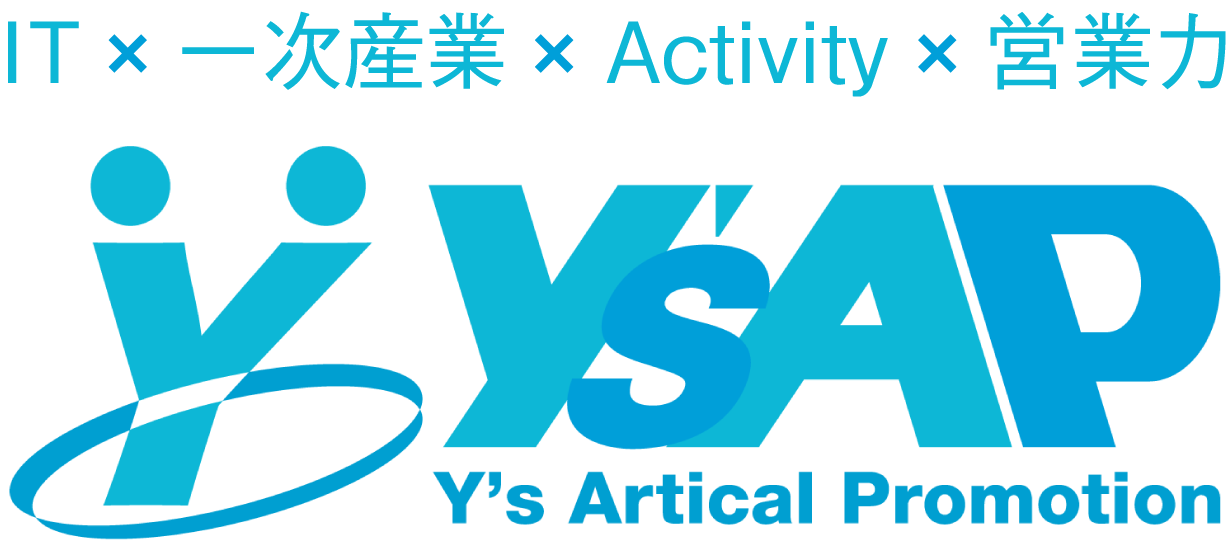 株式会社Y'sAPは1次産業×体験×ITを掛け合わせた会社へ・・・